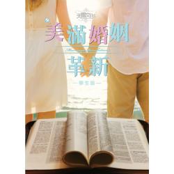 美滿婚姻革新【學生版】