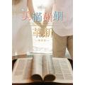 美滿婚姻革新【精裝版】DVD