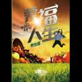 蒙福人生【學生版】 (20本以上)