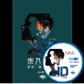 ID走入命定【精裝版】DVD