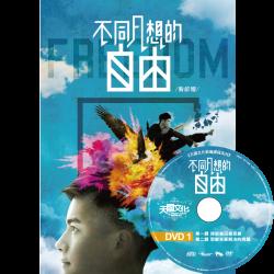 不同凡想的自由【精裝版】DVD