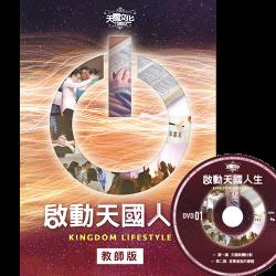 啟動天國人生【精裝版】DVD