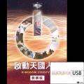 啟動天國人生【精裝版】USB