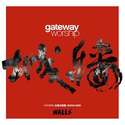 城牆 Walls