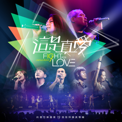 19【這是真愛】CD