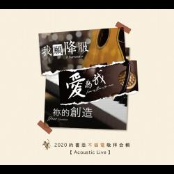 2020約書亞不插電敬拜合輯 CD