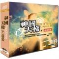 神國天梯系列(下) 5CD