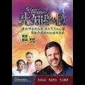 2016先知學校_特會信息DVD