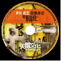 【預購】2019天國文化特會_信息DVD