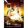 天國的尊榮文化 6CD