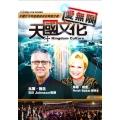 2010天國文化特會-天國文化愛無限  6DVD