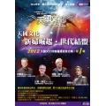 2012天國文化-新婦崛起‧世代結盟 第一輯 6DVD