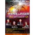 2012天國文化-新婦崛起‧世代結盟 第二輯 6DVD