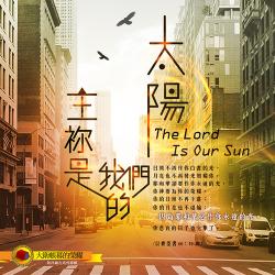 10【主祢是我們的太陽】