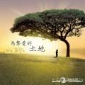 05【為摯愛的土地】CD