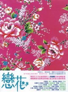 戀花專輯封面