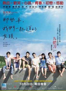 AppleEye_TW_HKposter_08 copy